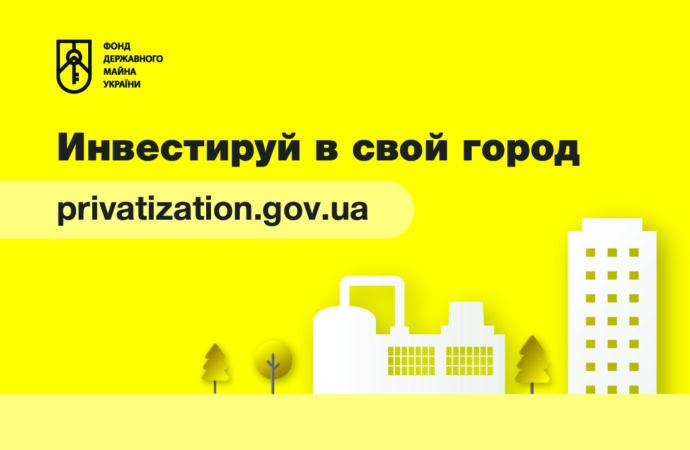 Реформа приватизации: как это работает и чего от нее ожидать?