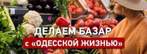 Одесса делает базар: какие продукты подорожают, а какие подешевеют?