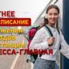 Летнее расписание поездов: едем в Одессу и из Одессы