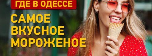 Где в Одессе самое вкусное мороженое: что говорят одесситы и адреса кафе
