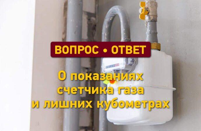 Вопрос – ответ: о показаниях счетчика газа и лишних кубометрах