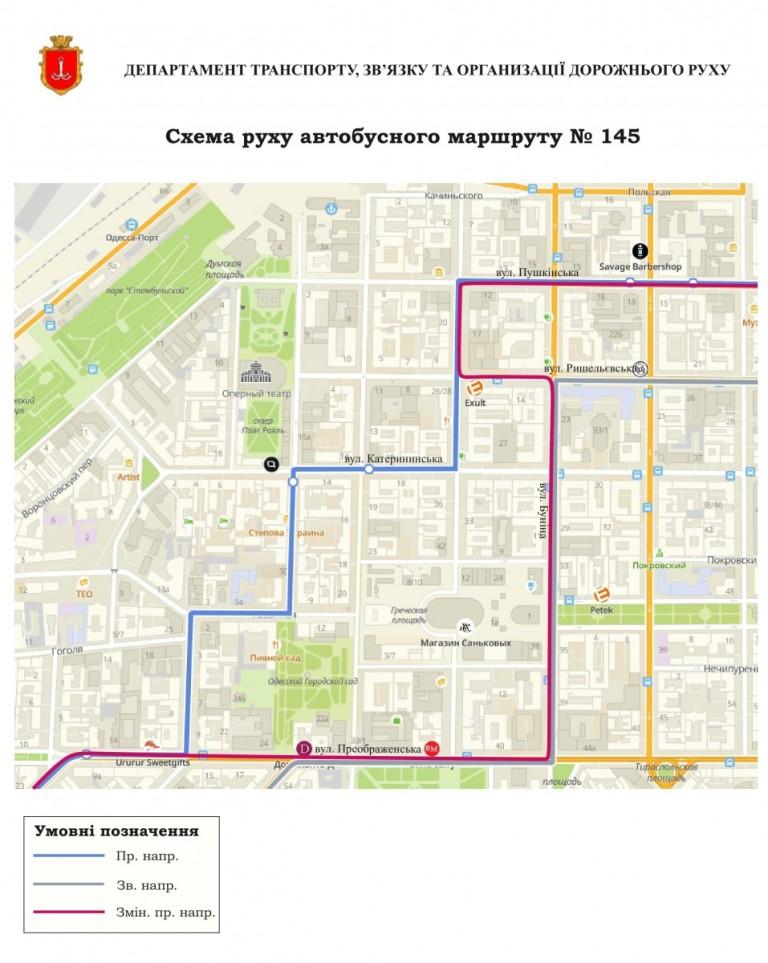 схема объезда пешеходной зоны 145