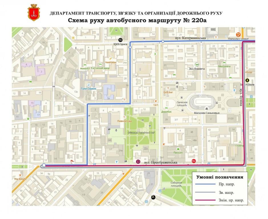 схема объезда пешеходной зоны 220а