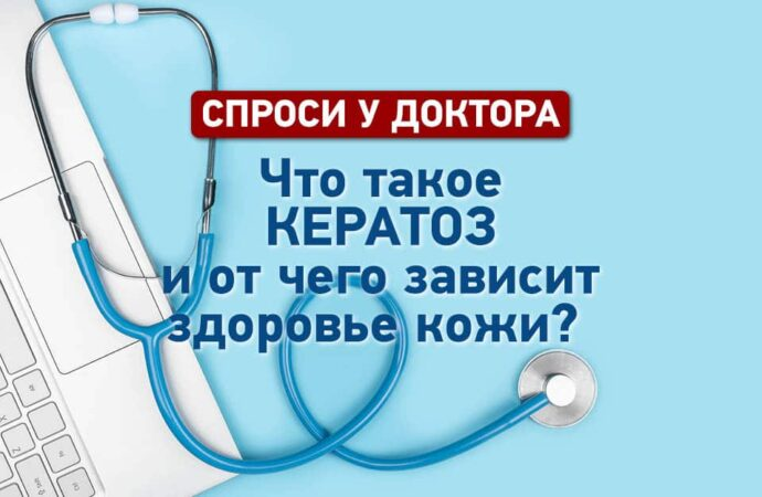 Спроси у доктора: что такое кератоз и от чего зависит здоровье кожи