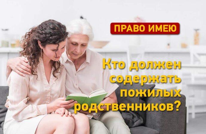Наши права: кто должен содержать стариков?