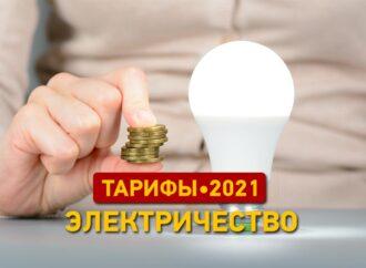 Тариф на электричество: когда, для кого и как изменится цена