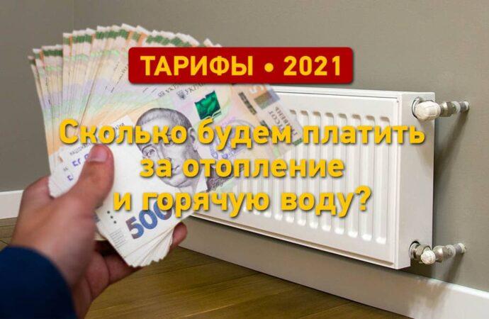 Тарифы 2021: сколько будем платить за тепло и горячую воду?