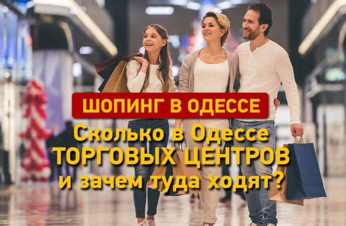Торговые центры Одессы: сколько их и зачем сюда ходят? (много фото)