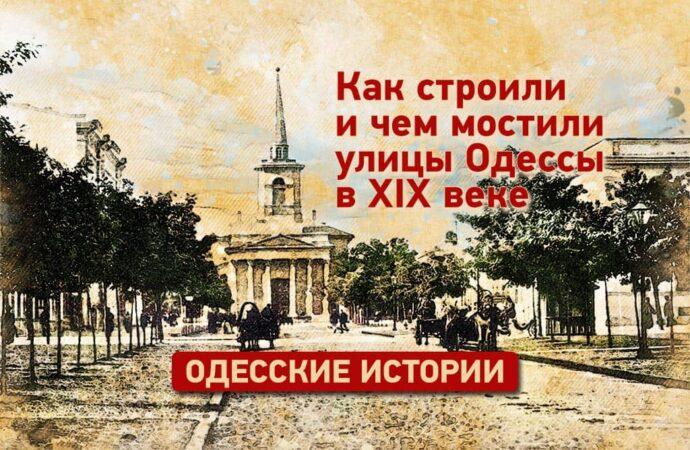 Мостовые с душком: как строили и чем мостили улицы Одессы?