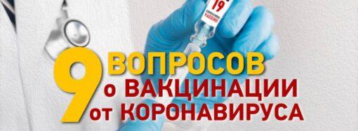 9 вопросов о вакцинации от COVID-19: что важно знать всем