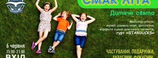 Всех детей в Одессе сегодня, 6 июня, приглашают на детский праздник