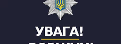 Под Одессой пропала девушка – полиция просит о помощи