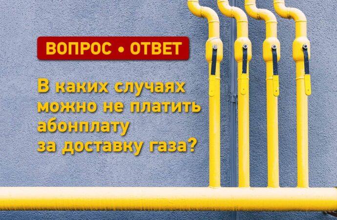 Вопрос – ответ: в каких случаях можно не платить за доставку газа?