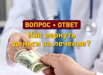 Вопрос – ответ: как вернуть деньги за лечение?