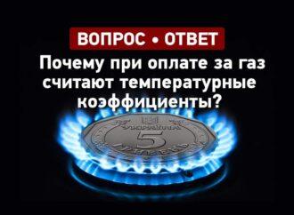 Вопрос – ответ: почему при оплате за газ считают температурные коэффициенты?