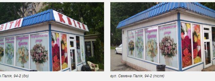 В Одессе странным образом борются с незаконной рекламой: снимают вывески с МАФов и хрущевок (фото)