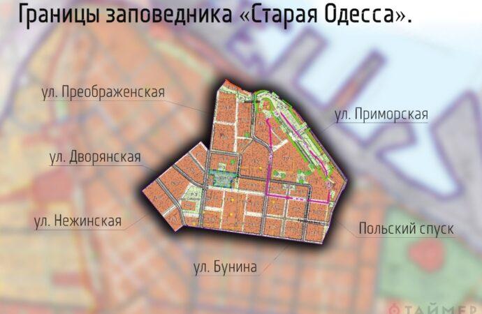 Архитектурный заповедник «Старая Одесса» собираются ликвидировать