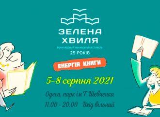 Представлена программа юбилейного одесского фестиваля «Зеленая волна»