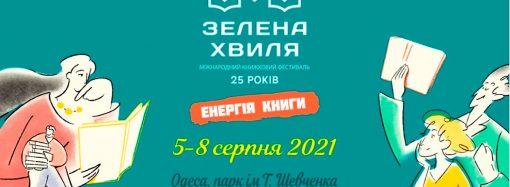 Одесса готовится к встрече с юбилейной международной «Зеленой волной»-2021