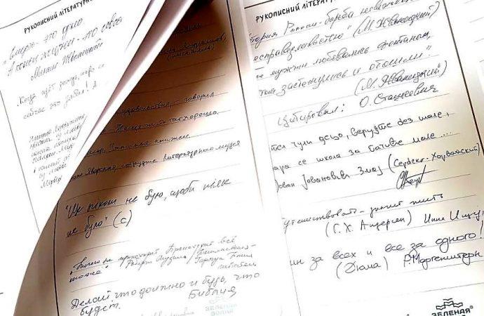 Одесская рукописная книга может стать рекордом Украины