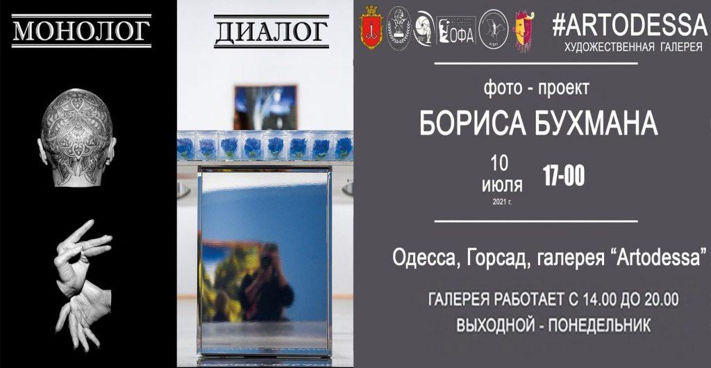 афиша выставки монолог диалог