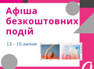 Афіша безкоштовних подій міста 14-15 липня