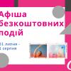 Афіша безкоштовних подій міста 31 липня-1 серпня