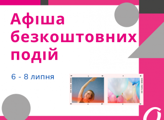 Афиша бесплатных событий Одессы 6-8 июля