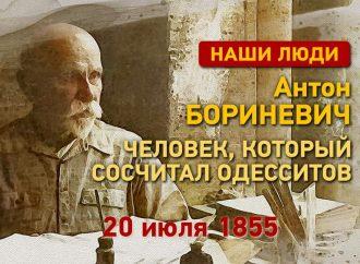 Наши люди: как Антон Бориневич сосчитал всех одесситов