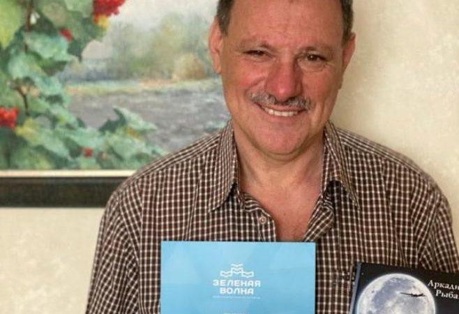 Одесский писатель Аркадий Рыбак презентует свою новую книгу (фото)
