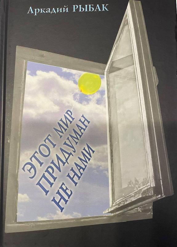 Новая книга Аркадия Рыбака