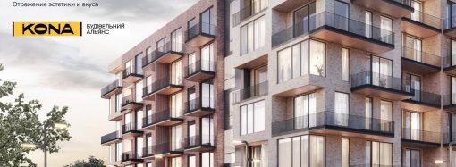 Агентство недвижимости «DOMINANTA» презентовала авторский дом «Art House» от Строительного Альянса «KONA»