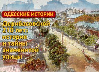 Секреты Дерибасовской: самой знаменитой улице Одессы – 210 лет