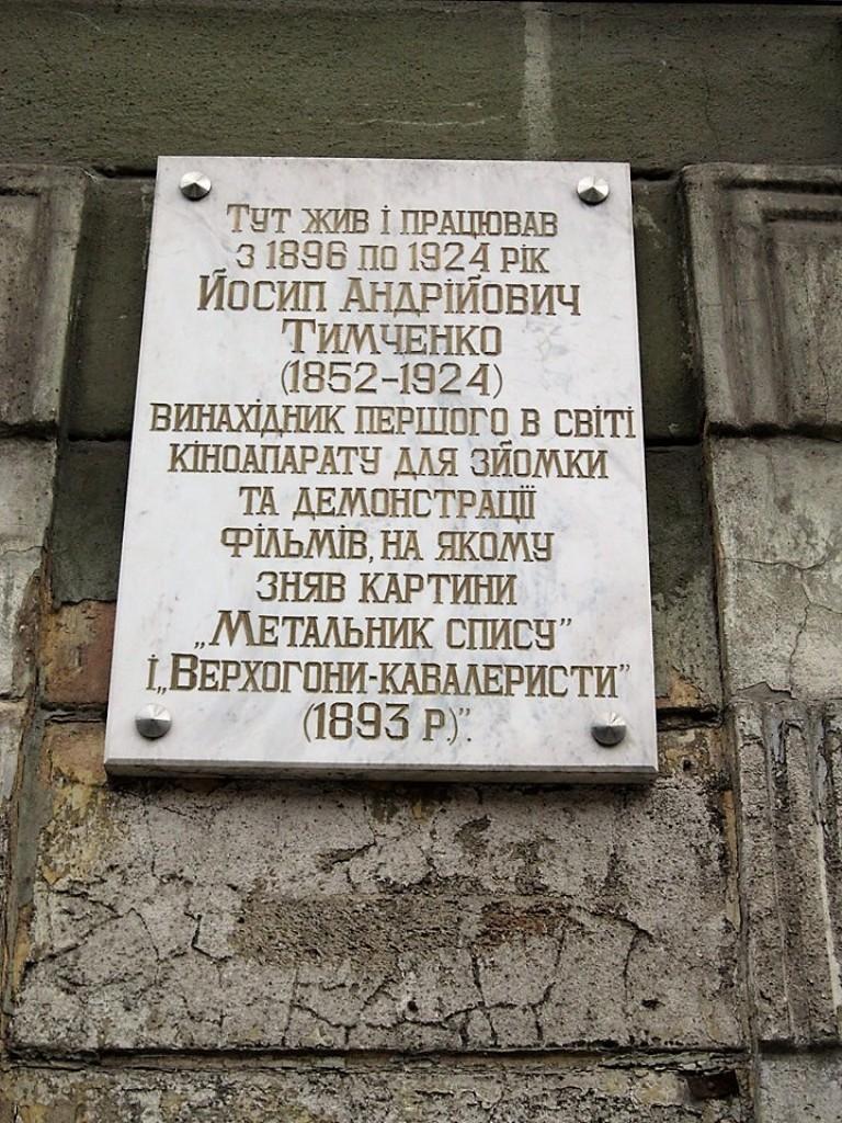 Дом Тимченко, табличка