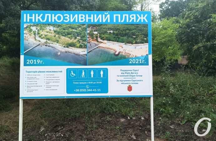 Новый инклюзивный пляж Одессы: чудо или норма?