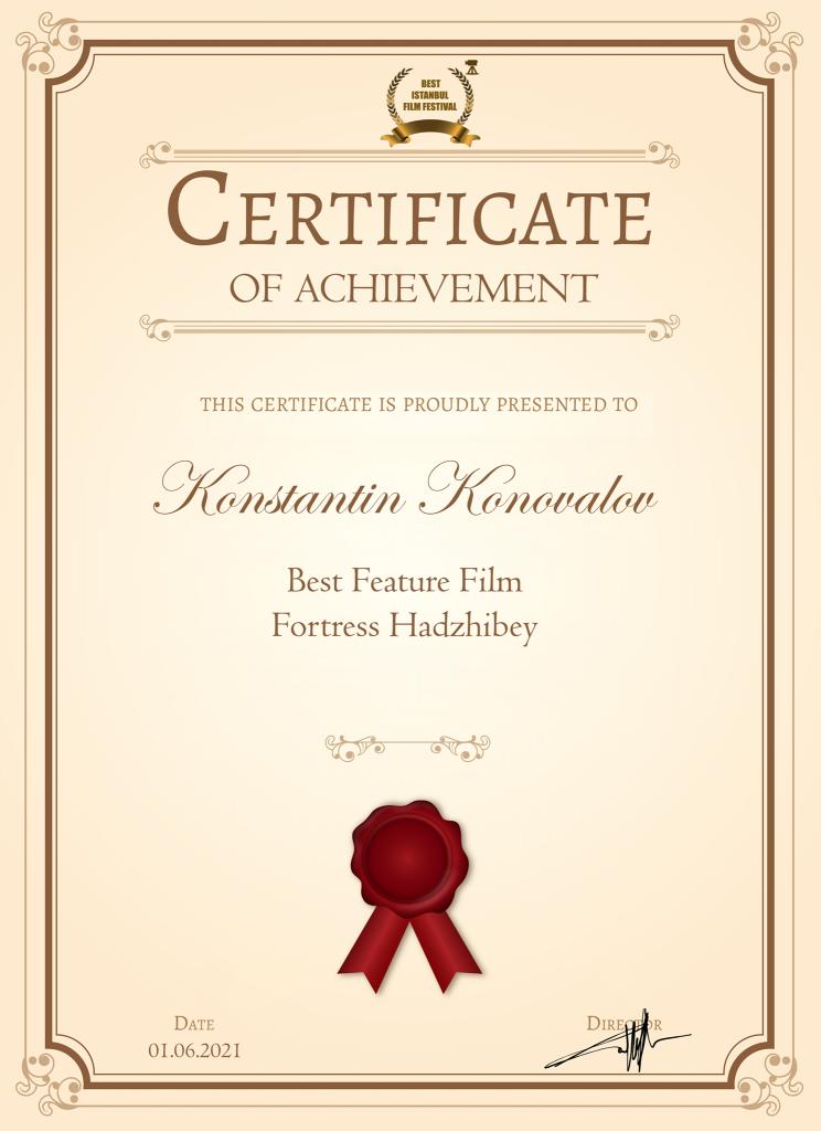 сертификат о победе фильма на фестивале