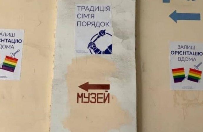 В Одессе новая атака на ЛГБТ: традиционалисты не дремлют