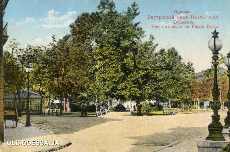 Сквер Пале-Рояль, старое фото2