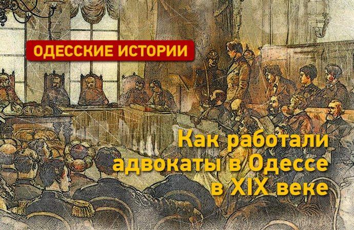 Между законом и гонораром: как работали одесские адвокаты в ХІХ веке?