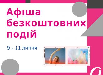 Афіша безкоштовних подій Одеси 9-11 липня