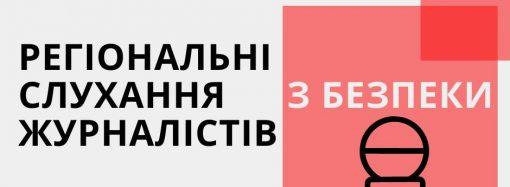 Одесса — в лидерах по числу нападений на журналистов: пройдет обсуждение, как защитить сотрудников медиа