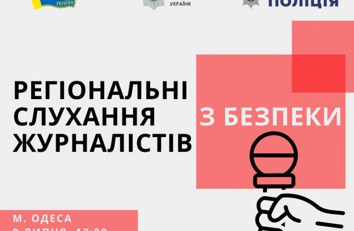 Одесса – в лидерах по числу нападений на журналистов: пройдет обсуждение, как защитить сотрудников медиа