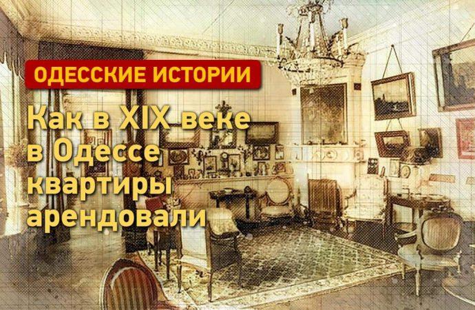 Одесские истории: как арендовали квартиры в Одессе в XIX веке