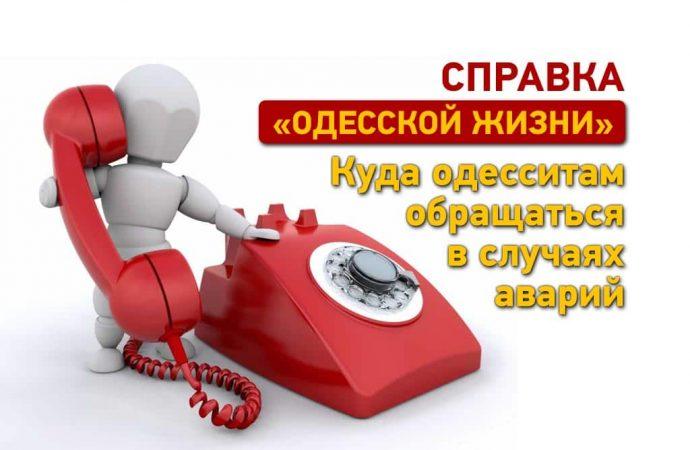 Куда в Одессе звонить и писать, если нужна помощь?