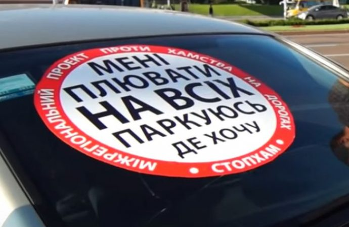 В Одессе наметился новый тренд в борьбе с автохамами: мусорные премии