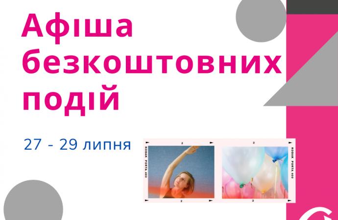 Афіша безкоштовних подій в Одесі 27 – 29 липня
