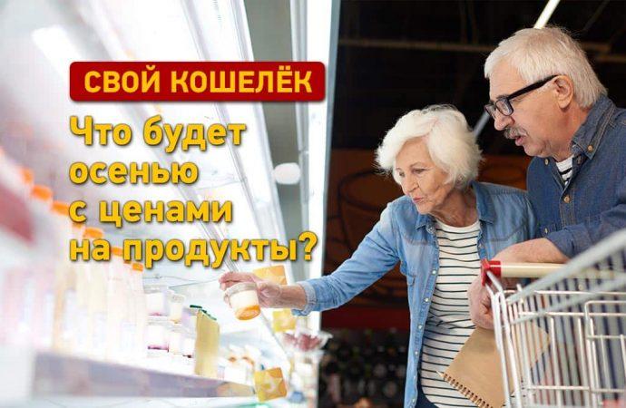Свой кошелек: что будет осенью с ценами на продукты?