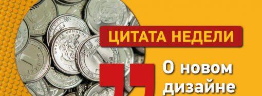 Цитата недели: как изменят дизайн монет в 1 и 2 гривни