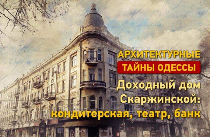 Архитектурные тайны Одессы: что мы знаем о доме Скаржинской