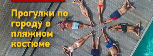 Можно ли ходить по Одессе в бикини и плавках?